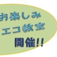 【夏休みお楽しみワクワクエコ教室 開催!!】 登録団体 環境ネットワークよしかわからのお知らせです。