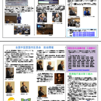 手話言語法ニュース最新号 No.42発行されました。(全日本ろうあ連盟)