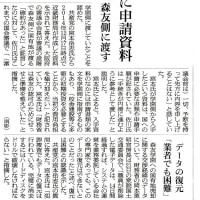 4/22 朝日 佐川局長の「うそ」バレバレ