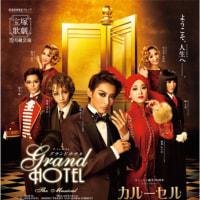170222_月組_ザ・ミュージカル 『グランドホテル』レヴューロマン 『カルーセル輪舞曲(ロンド)』に行ってきた
