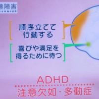 NHKスペシャル 発達障害  ~解明される未知の世界~
