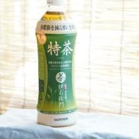 サントリーの特茶と南京たますだれ。