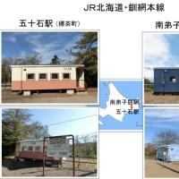 JR北海道・釧網本線の五十石駅と南弟子屈駅