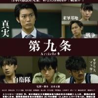 1/28(土)映画「第九条」上映