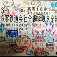 下車印と青春18きっぷ