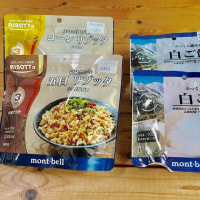 ●北海道旅行の準備【1】食料(お米)