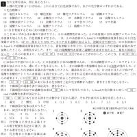 慶応大学・薬学部・化学 1