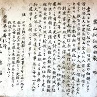 西国 第4番 槇尾寺 (施福寺))2013.03.16  Archives