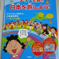 サザエさんと日本を旅しよう!