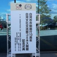 市制施行10周年及びコミネス開館記念式典、開催