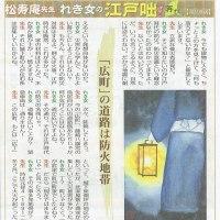 ■松寿庵先生・第199講