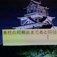 高校の同期会まであと50日(^-^)