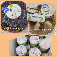 本日の特注ケーキ