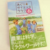 あぐり☆サイエンスクラブ春 堀米薫 新日本出版社