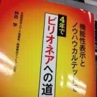 読書の秋?食欲の秋!!