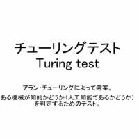 チューリング・テスト