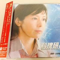 「科捜研の女 オリジナルサウンドトラック Part2」