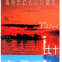 ★ なぎらロフコン『あなたにもいい旅を』 (2010・1・22)