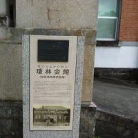 長崎大学経済学部 登録有形文化財瓊林会館を見た