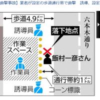 鉄パイプ直撃事故。業者が設定の歩道通行帯で直撃。誘導、設定に問題か。東京都港区六本木の工事現場