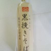 2017・4・29(土)…㈲庄司製麺工場「山形真室川 黒挽きそば」
