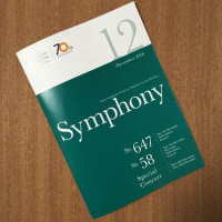 ジョナサン・ノット+東響でシューマン「交響曲第2番」他を聴く~クレンペラーの演奏との比較で聴くと?
