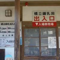 秩父札所めぐり(28番橋立堂~)