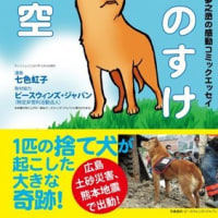 元保護犬で災害救助犬になった「夢之丞」 コミックエッセイに