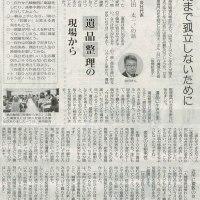 「遺品整理の現場から」の記事