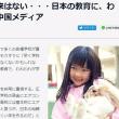 このままでは中国に未来はない・・・日本の教育に、われわれが学ぶべき点=中国メディア