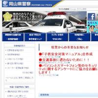 岡山県警がネット意識調査開始