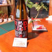 絶滅危惧酒 【RED LIST】入荷。