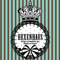 HEXENHAUSさんご紹介です。