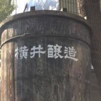 大人の社会科見学 ヨコ井の醸造酢