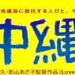 ラブ沖縄@辺野古・高江・普天間~最新版上映会