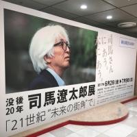 司馬遼太郎の展覧会へ