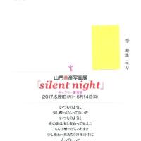 山門恭彦写真展 silent night  ギャラリー蒼穹舎