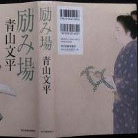 1260話 [ 「励み場」を読み終えて 1/? ] 11/21・月曜(曇)