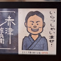 居酒屋 赤津庄兵衛さんOPEN!