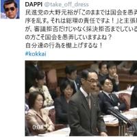 国会45【TPP協定参院可決】牛歩にパフォーマンス?ボタン使えよ(161209)