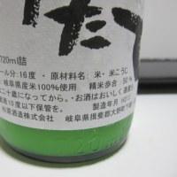 千代の花 しぼりたて 純米吟醸 生詰/杉原酒造