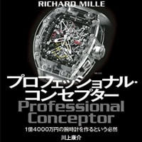 1億4000万円の腕時計