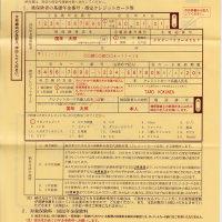 年金クレジットカード払いの用紙到着 年間2万円節約
