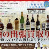 「お酒、買います」 30年ストックの洋酒、高くなった?