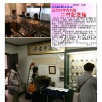 散策 「東京中心部北 355」 二村記念館 近代科学資料館