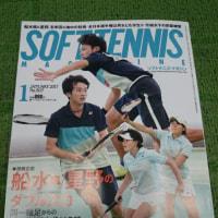 ソフトテニス マガジン 2017  1月号
