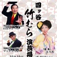 明日、日本料理店で演芸会