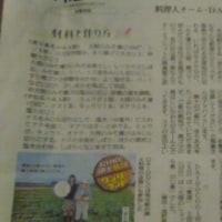 朝日新聞の料理記事