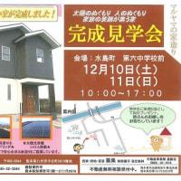 12月10日(土)11(日) 完成見学会のお知らせ