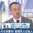 下村博文元文科相、加計秘書室長が200万円、「加計学園からではない」を誰が信じるか